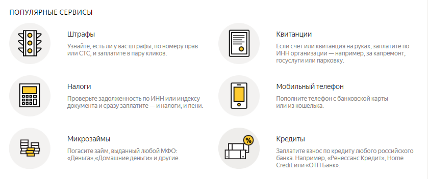 Что можно оплачивать через «Яндекс Деньги»
