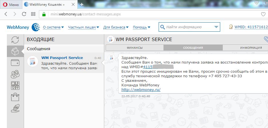 Главная страница пользователя WebMoney