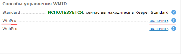 Подключение управления через WinPro