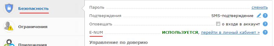 Уже подключена защита e-num