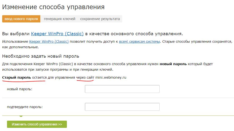 Создание нового пароля для WinPro