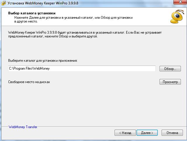 Устанавливаем программное обеспечение от WebMoney