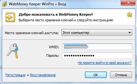 Первый вход в Keeper WinPro