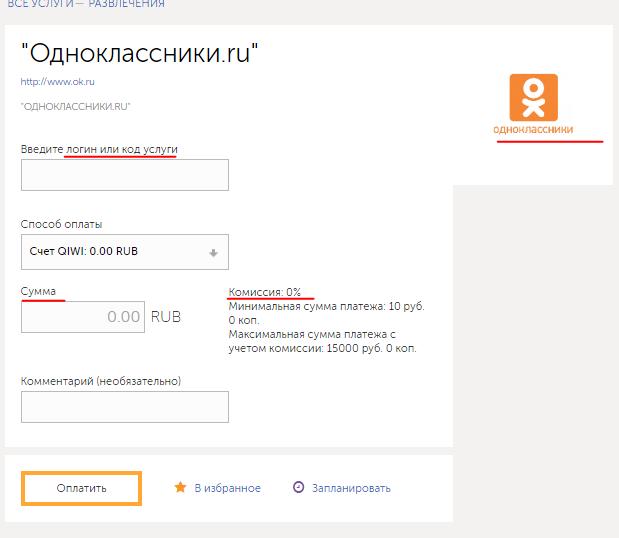 Оплачиваем ОКи в социальной сети «Одноклассники»