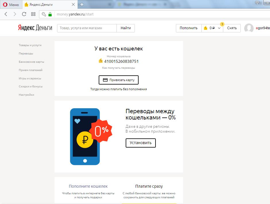 Создан кошелек «Яндекс Денег»