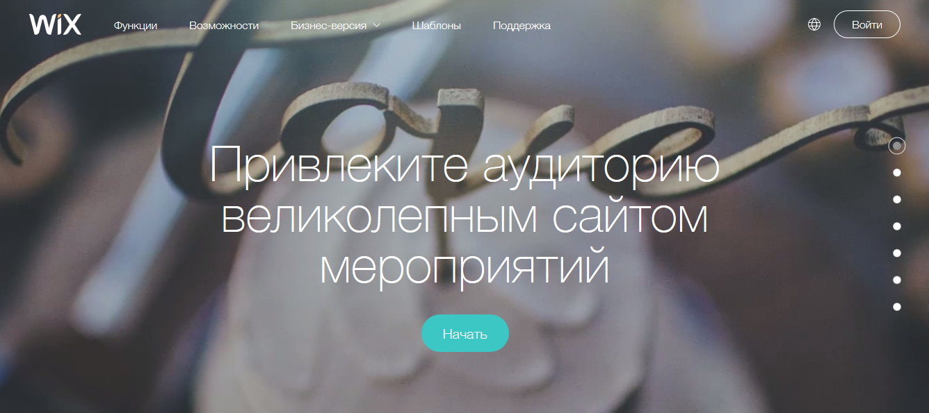 Сайт Wix.com