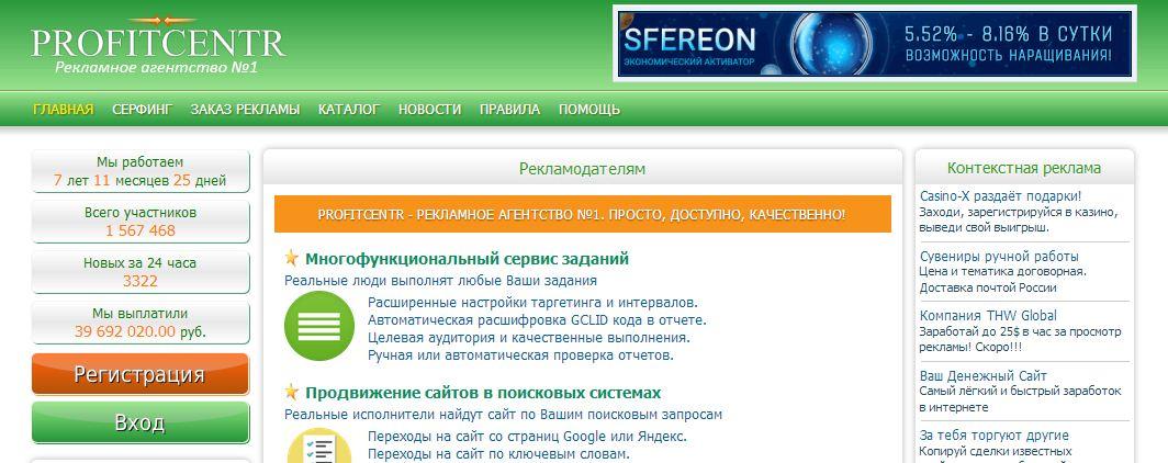 Просмотр рекламы с помощью сайта Profitcentr