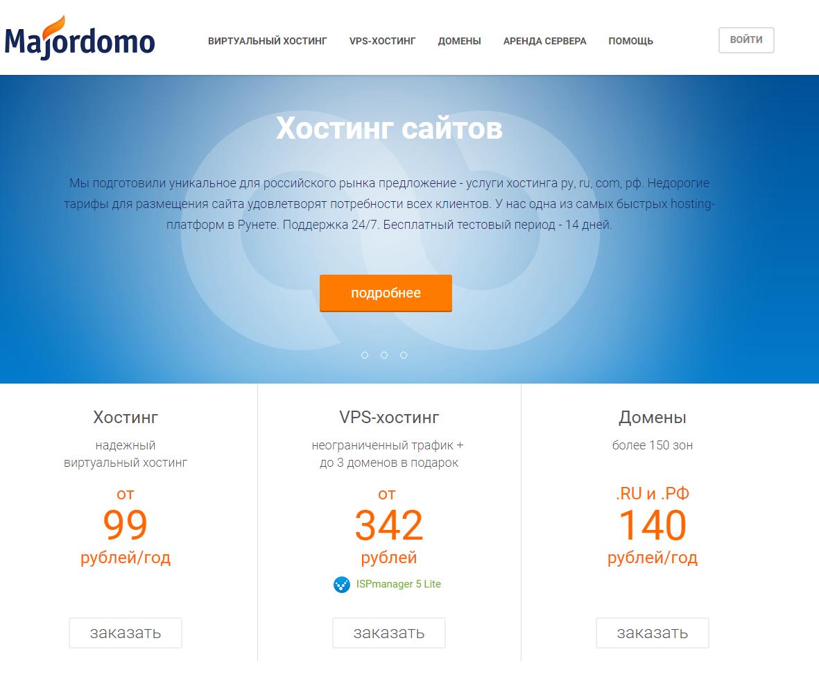Российский хостинг компании можно ли перенести домен на другой хостинг