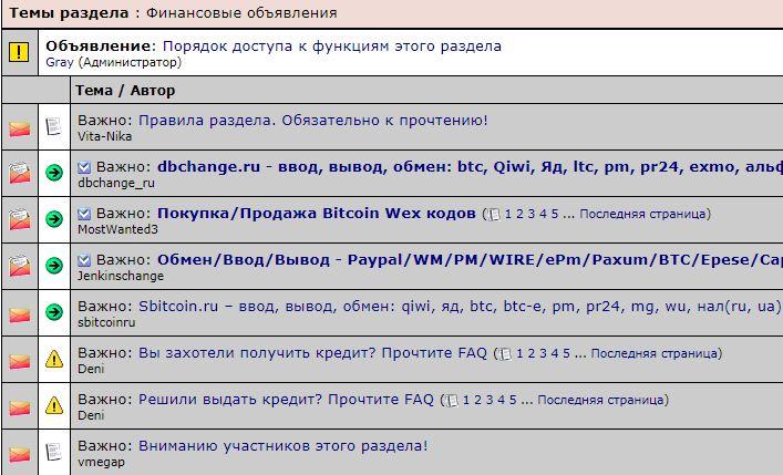Обмен валют на форуме