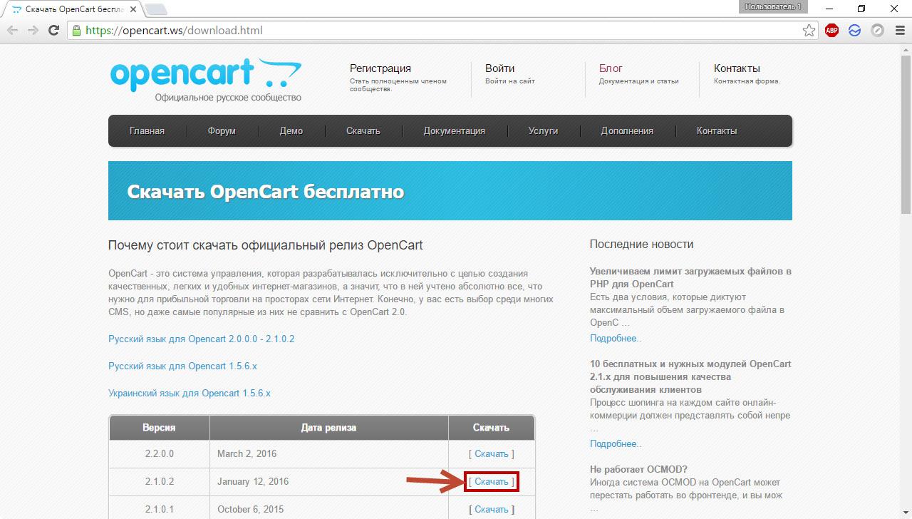 a82578ee41e16 Установка Opencart на Denwer (локальный сервер на компьютере ...