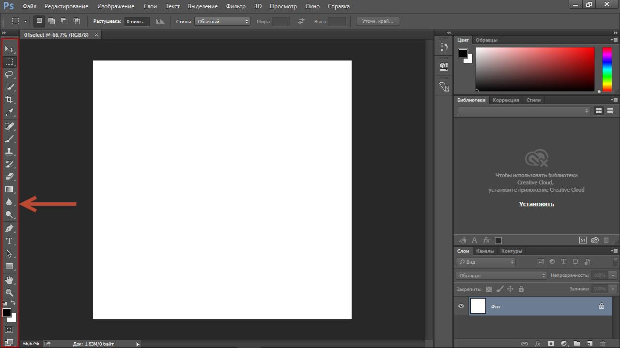 Photoshop обучение — быстрое выделение и заливка слоя