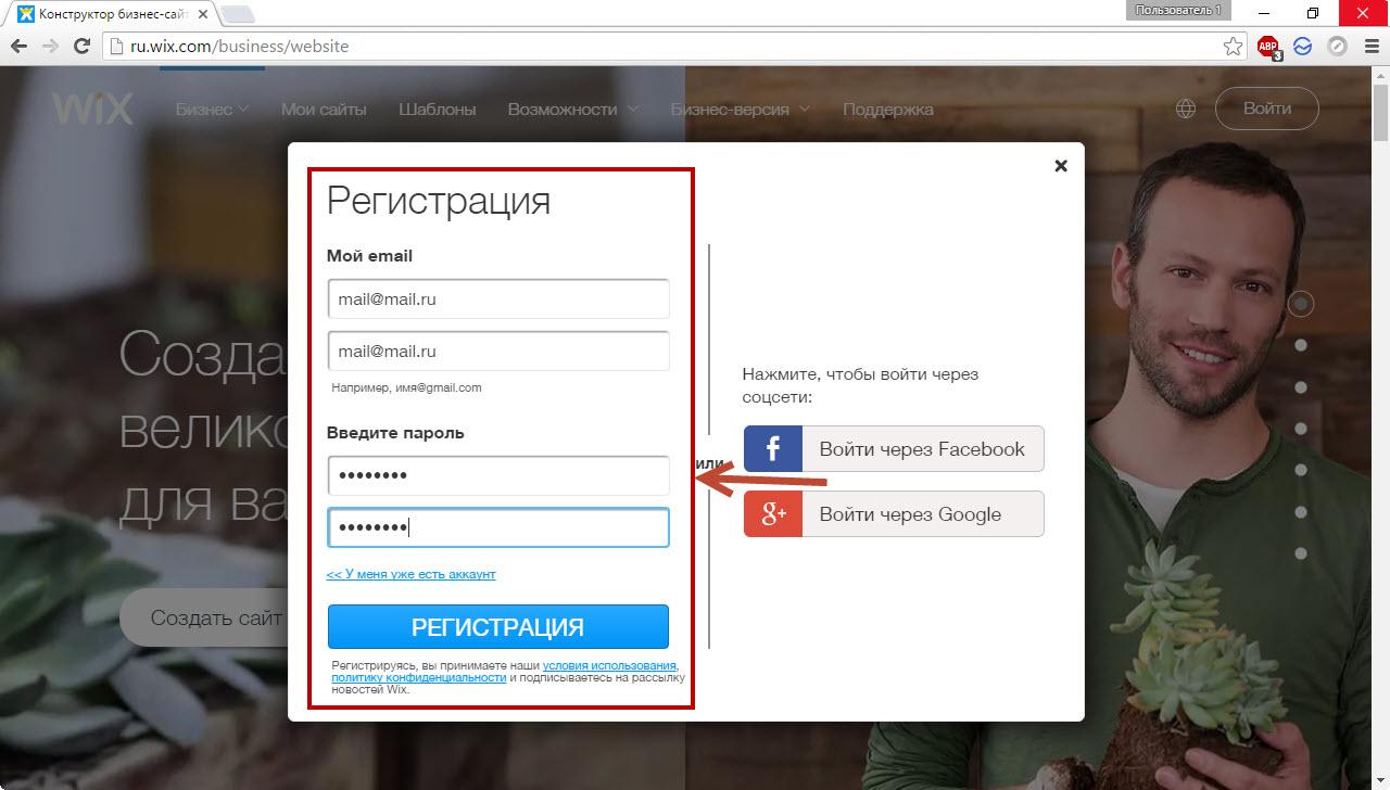 Создать сайт бесплатно самому wix