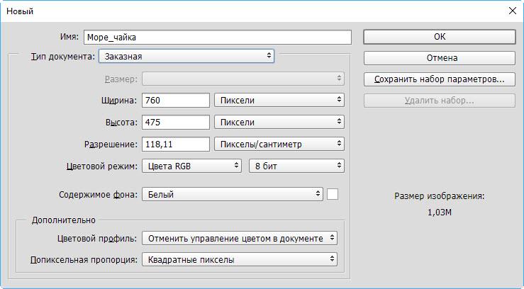 Настройки нового файла