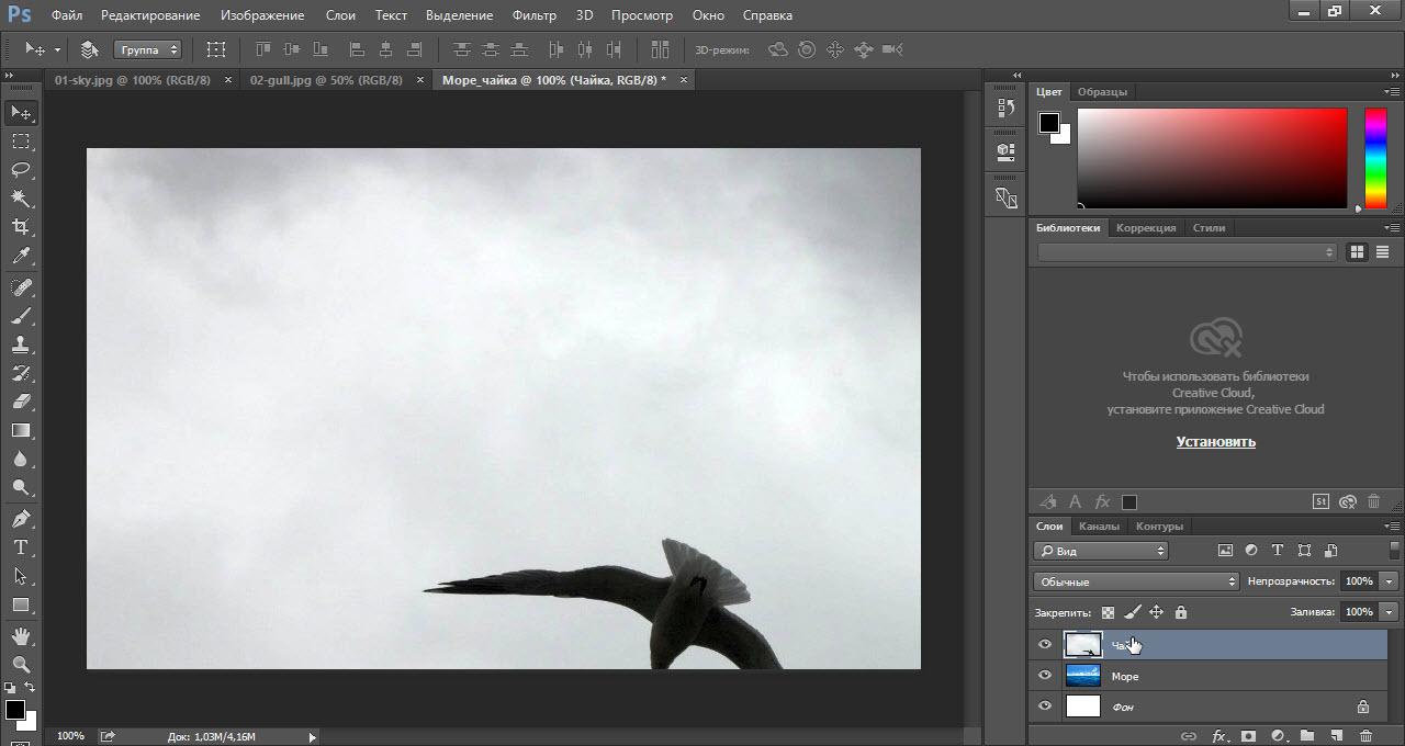Перемещаем изображение с чайкой