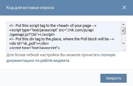 Скопируйте код виджета и разместите на сайте