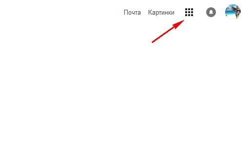 В правом верхнем углу найдите иконку из 9 маленьких квадратиков и кликните на нее