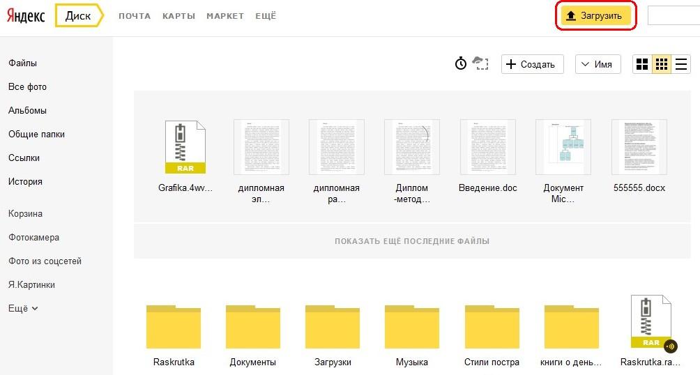 загружаем файлы на яндекс диск