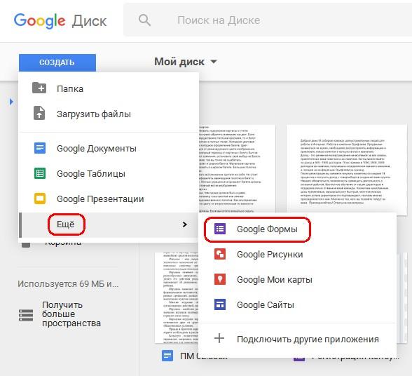 В выпавшем меню выберите «Еще» и «Google Формы»