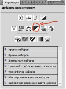 воспользуемся корректирующим слоем на панели инструментов