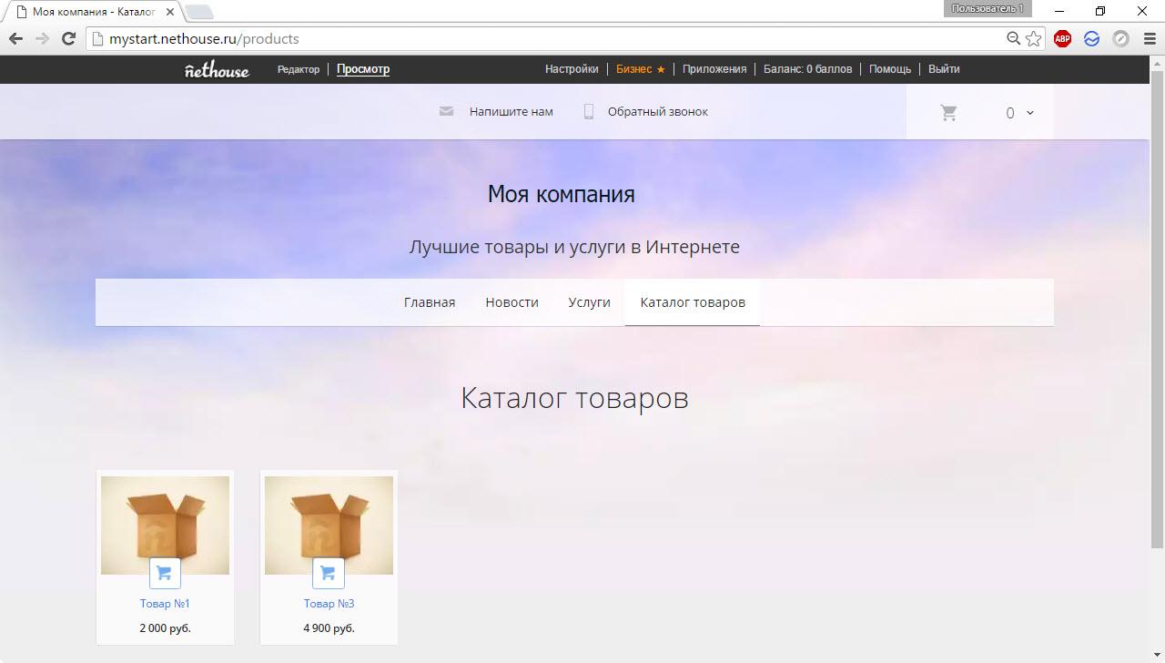 инструкция пошагово как создать игровой сайт на ru wix com