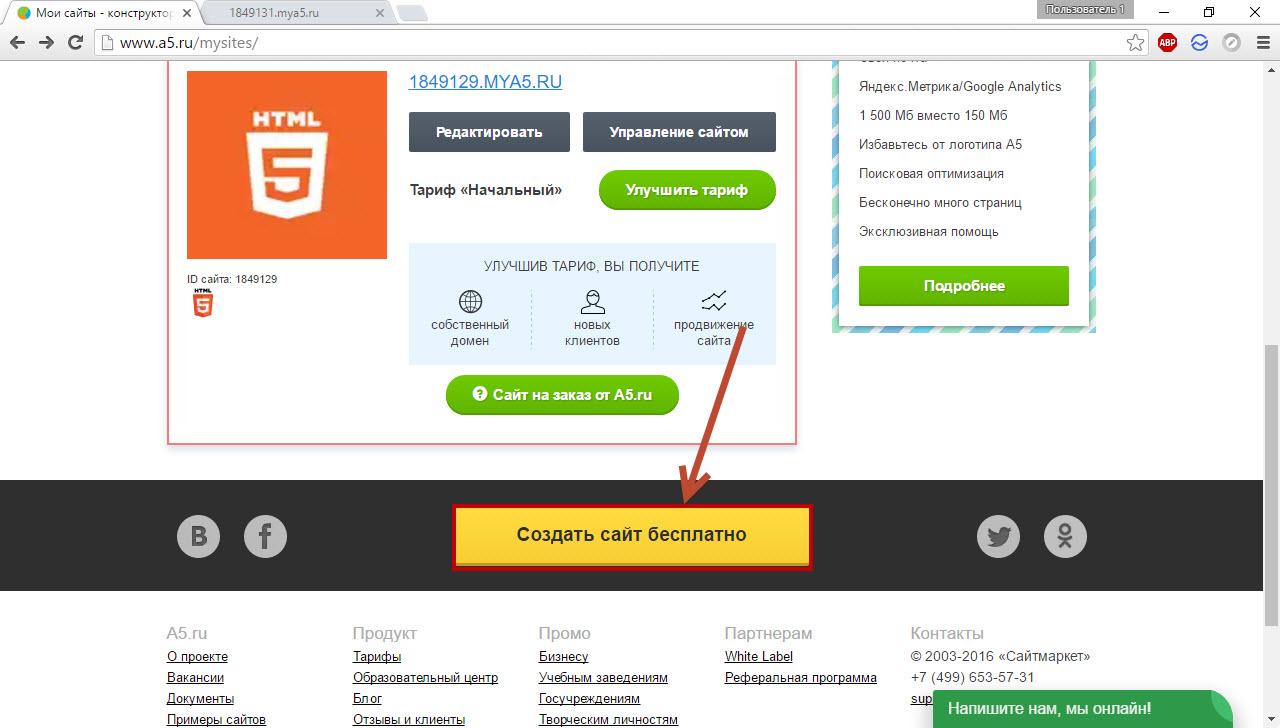 Создание сайтов a5 создание top сайтов