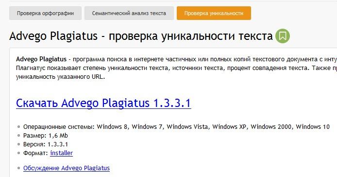 С помощью программы Advego Plagiatus можно проверить уникальность текста
