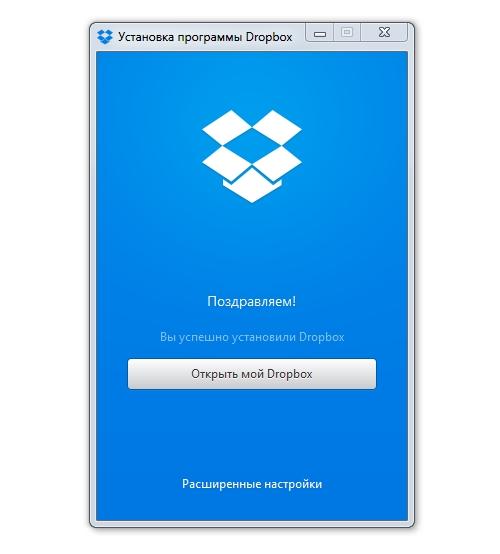 установливаем и настраиваем программу Dropbox на ПК