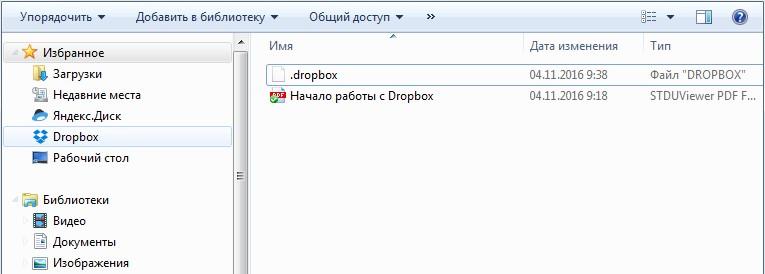 Начинаем работать с Dropbox