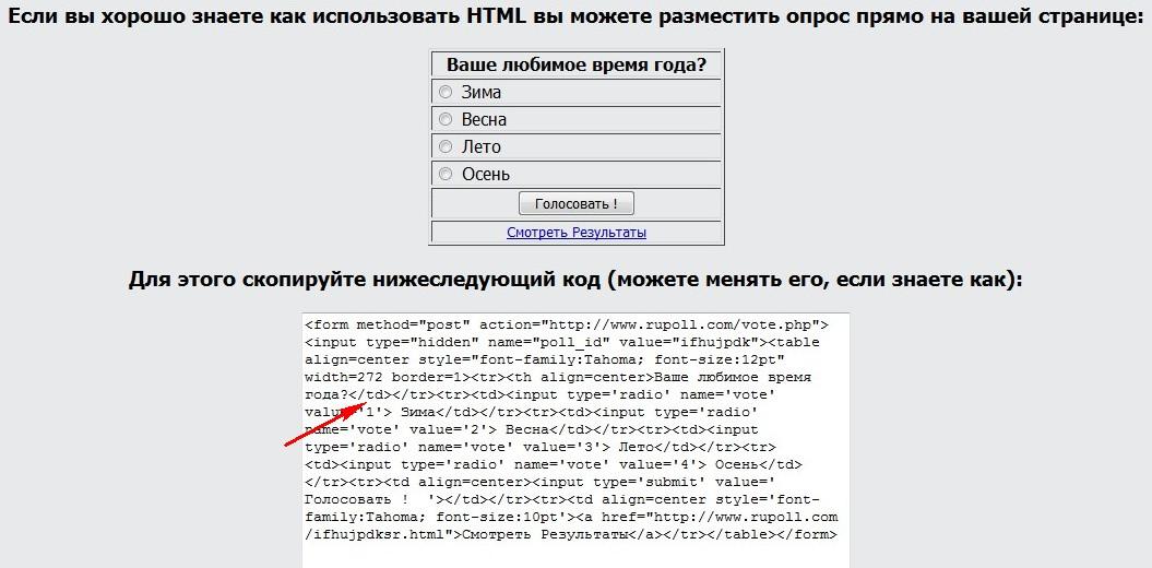 Скопируйте код формы опроса и вставьте на сайт