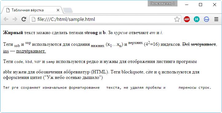 Как сделать жирный шрифт html 518