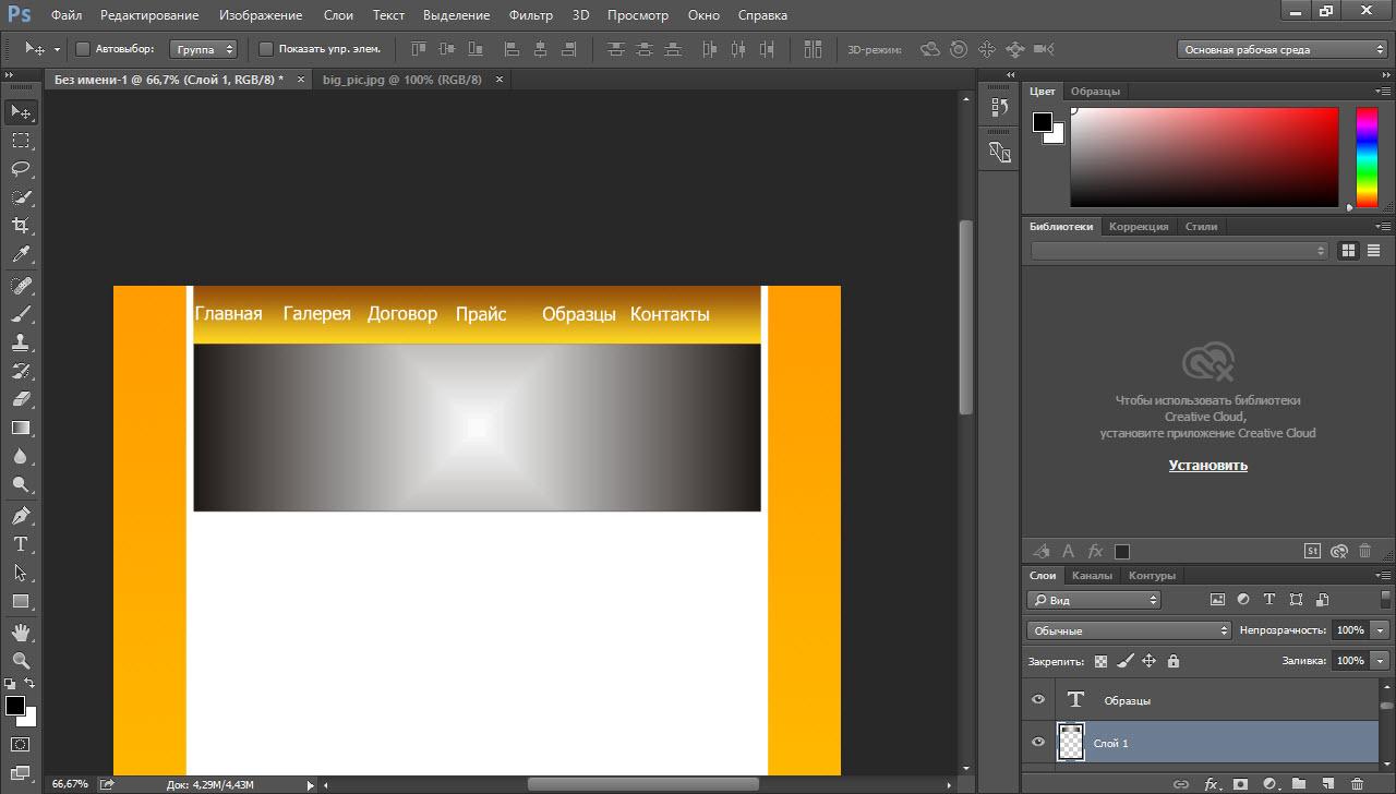 Урок создание макета сайта в photoshop курсы по создания сайтов