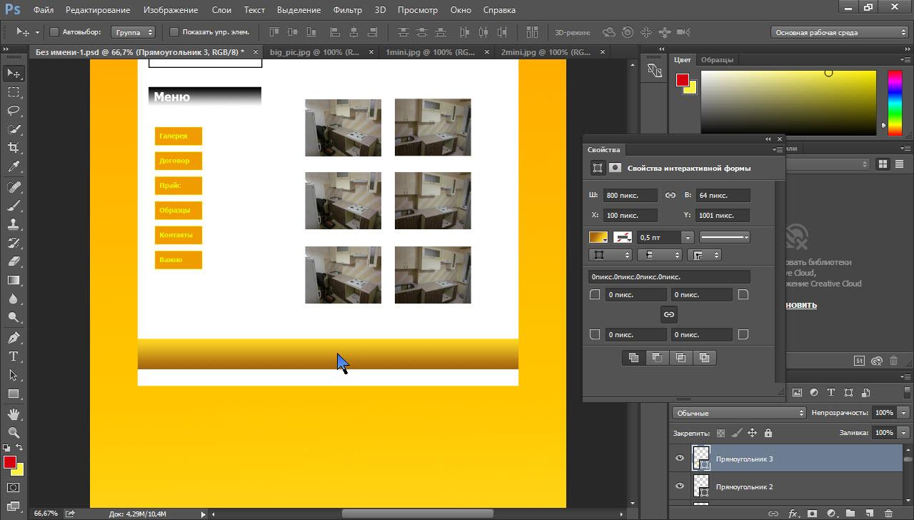 Создание шаблона сайтов фотошоп техмастерконсалтинг самара сайт компании