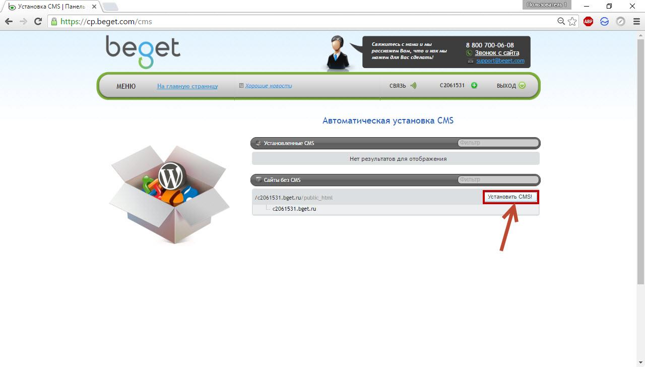 регистрация домена на агава
