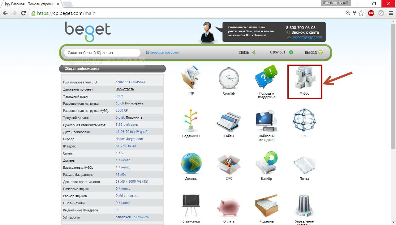 Переезд сайта joomla на хостинг как узнать какие сайты размещены на хостинге