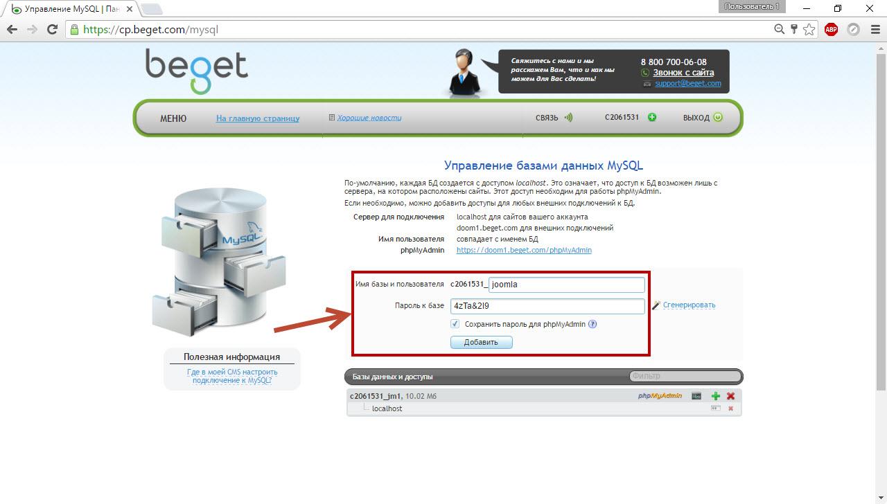 Joomla размещение сайта на хостинге услуга хостинга это