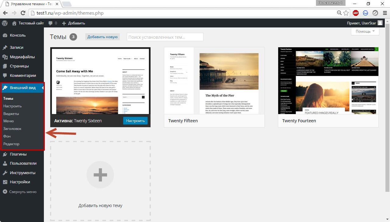 Новое WordPress меню: как сделать и как добавить 86