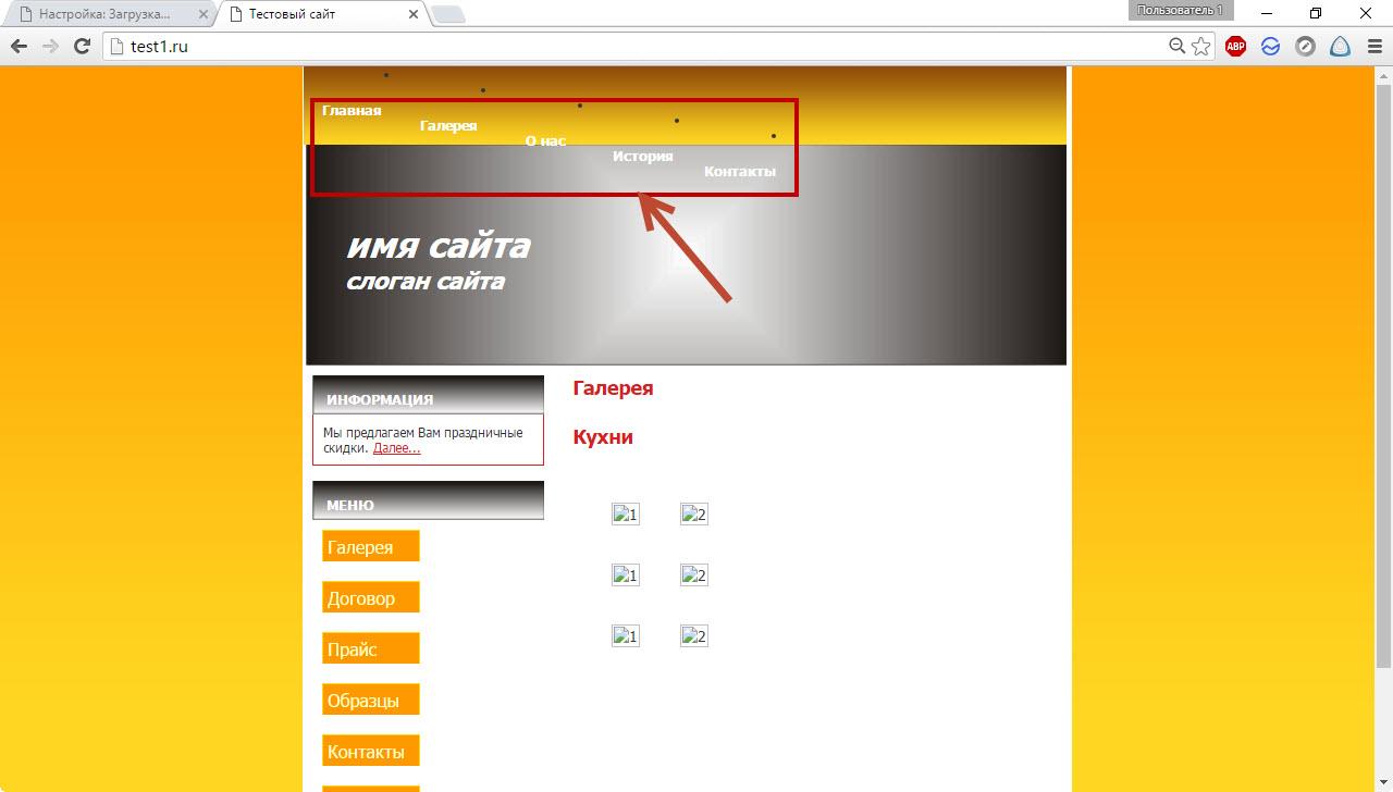 Верстка шаблона WordPress: пример создание темы из HTML