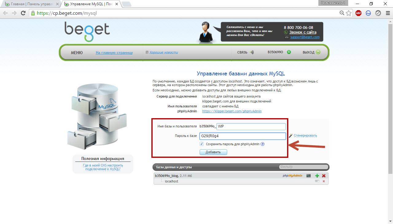 Перенос opencart на хостинг beget searchengines хостинг