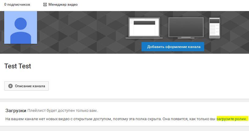 Как сделать свое для youtube