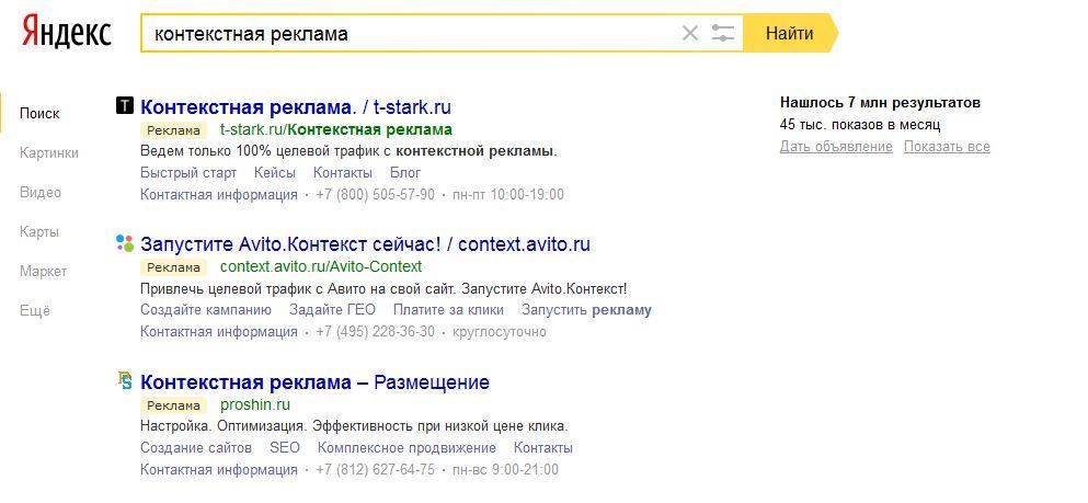 Контекстная реклама заработок сайте влияние яндекс директа