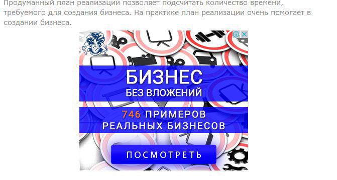 Объявление в на сайтах-партнерах
