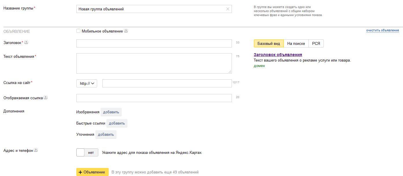 Создаем объявление в Яндекс.Директ