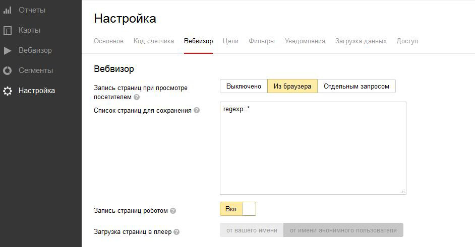Настройка вебвизора