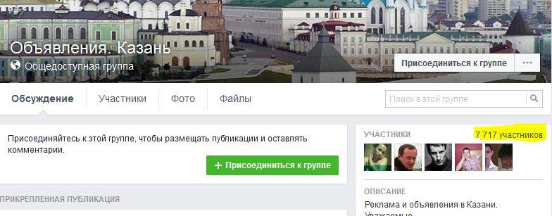 Самое популярное сообщество Facebook по запросу