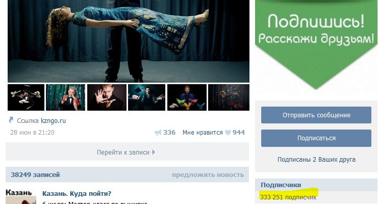 Самое популярное сообщество Вконтакте по запросу