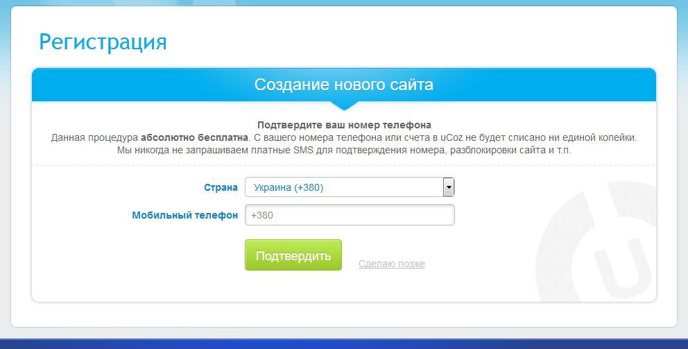 Как создать свой сайт на uCoz? Seostop.ru