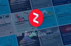 Обзор сервиса Яндекс Дзен