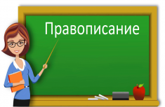 Сервисы для онлайн-проверки правописания