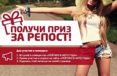 Конкурсы для группы Вконтакте: как можно организовать?