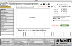 Как сделать прототип сайта